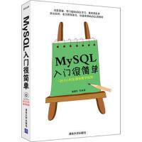 【二手旧书8成新】MySQL入门很简单(配 黄缙华等 9787302243625