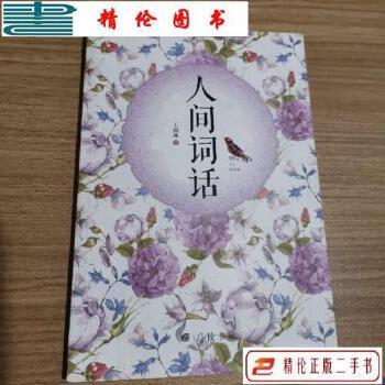 【二手9成新】人间词话 /王国维 著 广陵书社