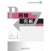 【二手书9成新】 药物分析 冯芳 东南大学出版社 9787564119478