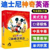 原版迪士尼神奇英语光盘幼儿童启蒙早教材小学英文动画片dvd碟片