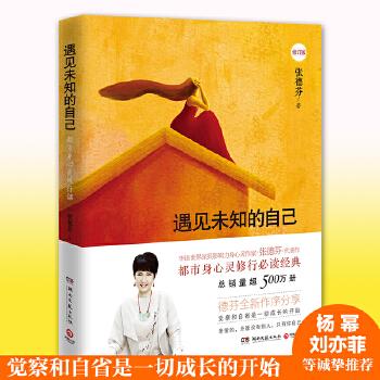 遇见未知的自己(全新修订版)杨幂再度推荐!美好的事物会因为我们有意识的选择而发生。华语世界深具影响力身心灵作家张德芬代表作,畅销逾500万册。