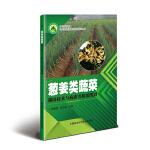 葱姜类蔬菜栽培技术与病虫害防治图谱