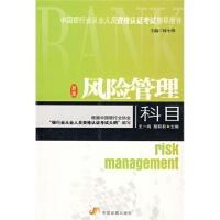 风险管理科目 何小峰 ,王一鸣,鄢莉莉 分册 9787800879012