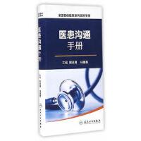 全国县级医院系列实用手册 医患沟通手册