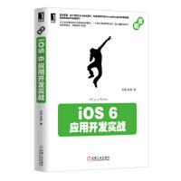 【二手书9成新】 iOS 6应用开发实战 刘铭,朱舸 机械工业出版社 9787111419143