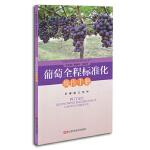 葡萄全程标准化操作手册