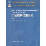 工程结构抗震设计(第三版)