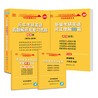 张剑黄皮书2020英语一 2020新编考研英语阅读理解80篇(基础训练)+精编版 (2015-2019)真题+模拟阅读