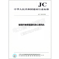 玻璃纤维增强塑料离心通风机(JC/T553-2010)代替JC/T553-1994
