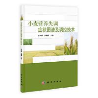 小麦营养失调症状图谱及调控技术