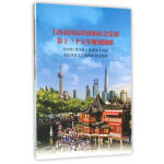 上海市国民经济和社会发展第十三个五年规划纲要