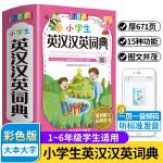 小学生英汉汉英词典:彩色版