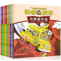 神奇校车全套 全10册 第二辑 神奇的校车系列绘本 动画版乔安娜柯尔著 一年级必读二年级非注音版 小学生6-12岁阅读