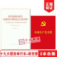 正版 2本合集 党的十九大报告+中国共产党章程 64开 十九大新党章 决胜全面建成小康社会 夺取新时代中国特色社会主义