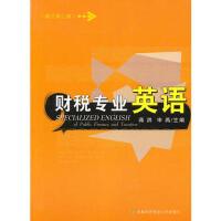 【二手旧书8成新】财税专业英语 蒋洪,申燕 9787563813605