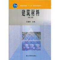 【二手书9成新】 建筑材料(第2版) 王春阳 高等教育出版社 9787040195361
