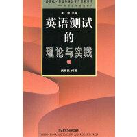 英语测试的理论与实践(基础外语教学与研究丛书)(11版)