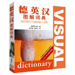 德英汉图解词典(19新)