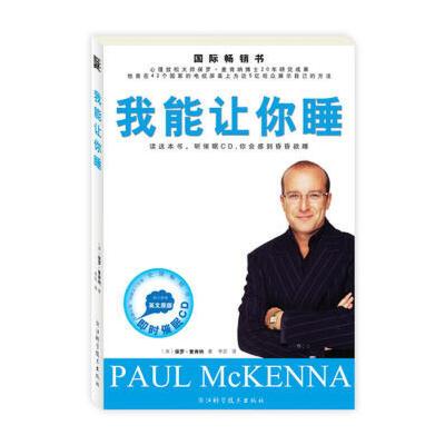 【二手书旧书9成新】我能让你睡[英]保罗?麦肯纳浙江科学技术出版社9787534139086【正版现货,下单即发】
