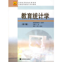 【二手旧书8成新】教育统计学(第2版 王景英 ,教育部师范教育司组织 9787040201512
