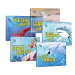 正版 海洋乐园情商系列丛书5册 向着灯塔的白鲸安迪/小丑鱼安德拉的守候/白鲨玛丽长大了等 海洋生物 儿童科普图书 海洋