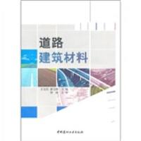 【二手书9成新】 道路建筑材料 王宝民,潘宝峰 中国建材工业出版社 9787802278042
