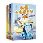 狐狸大侦探系列(4册):(神秘香水配方,伪装者之谜,甜点大赛离奇事件,美术馆盗窃案)
