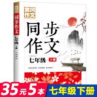 7年级同步作文下册 黄冈作文小学生七年级12-14岁适用满分作文大全