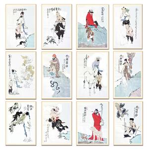 中国美术家协会会员,范曾《十二生肖》(专用纸)DYP128