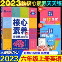 核心素养天天练六年级上英语上册人教版2021秋小学6年级学期英语同步练习册