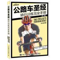公路车圣经――骑行训练完全手册(第4版)