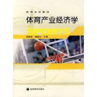 【二手旧书8成新】体育产业经济学 吴超林,杨晓生 9787040140316