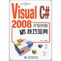 Visual C# 2008开发经验与技巧宝典 (附光盘1张)(电子制品CD-ROM)(开发经验与技巧集锦丛书)