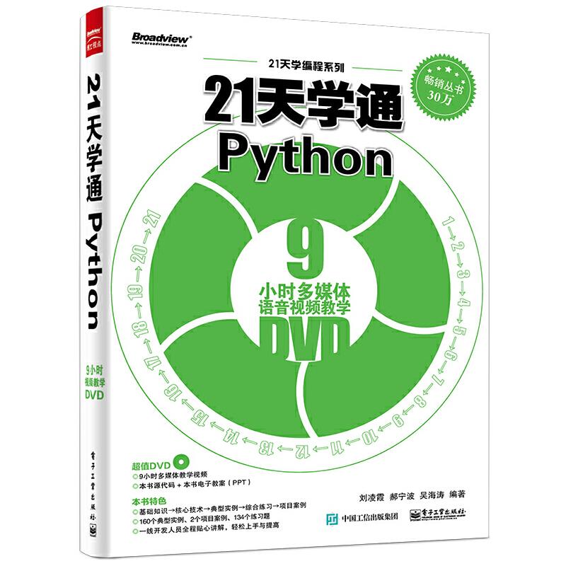 21天学通Python极具影响力原创计算机编程系列图书,丛书畅销30万册!程序员必备案头手册,祝你21天轻松学通编程技能!