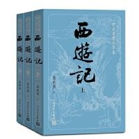 西游记(上中下)(四大名著大字本,教育部统编语文推荐阅读)
