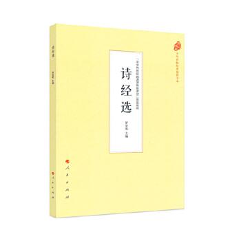 【人民出版社】诗经选(中华传统经典诵读文本)