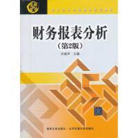 【二手旧书8成新】财务报表分析(第2版 许拯声 9787512110335