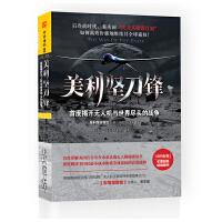 美利坚刀锋:首度揭开无人机与世界尽头的战争
