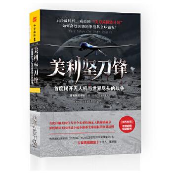 美利坚刀锋:首度揭开无人机与世界尽头的战争 首度揭开无人机与世界尽头的战争