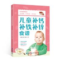 儿童补钙补铁补锌食谱