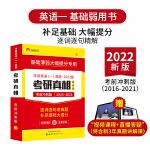 太阳城考研1号 2022考研英语一考研真相考前冲刺版(2016-2021)