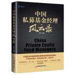 中国私募基金经理风云录