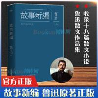 鲁迅:故事新编(精选18篇好的小说,美典藏版)鲁迅作品集 鲁迅的书籍 简练,生猛。他天然的文字禀赋,至今无人能够***