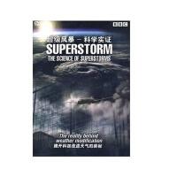 超级风暴:科学实证 正版DVD