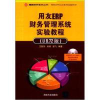 【二手旧书8成新】用友EPR认证系列实验用书:用友ERP财务管理系统实验教程(U8 72版(附 王新玲 等 97873