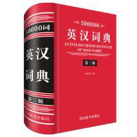 50000词英汉词典 张柏然 9787557904173