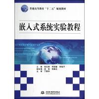 """嵌入式系统实验教程(普通高等教育""""十二五""""规划教材)"""