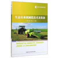 现代农业机械化技术―生态农业机械化技术及装备