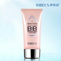 伊贝诗/RIBECS水悦��白修颜霜【滋润隔离修颜】品质保证