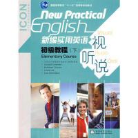 【二手旧书8成新】新编实用英语视听说初级教程(下 新编实用英语视听说教程教材改编组 9787040263794